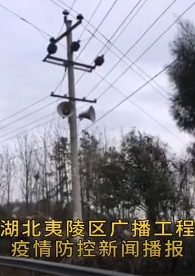 湖北夷陵区广播工程 疫情防控新闻播报