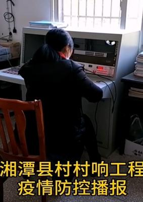 湘潭县村村响工程  疫情防控播报