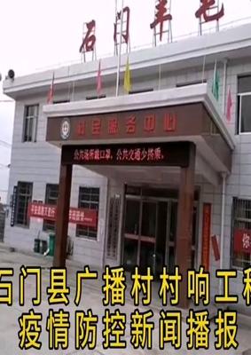 石门县广播村村响工程 疫情防控新闻播报