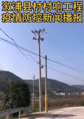 溆浦县村村响工程  疫情防控新闻播报