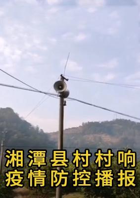 湘潭县村村响疫情防控播报