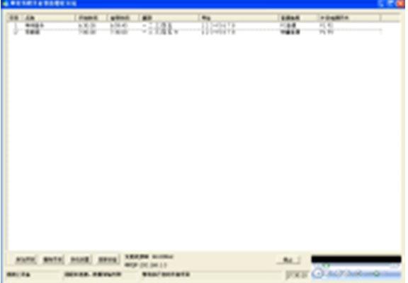 智能广播播控软件