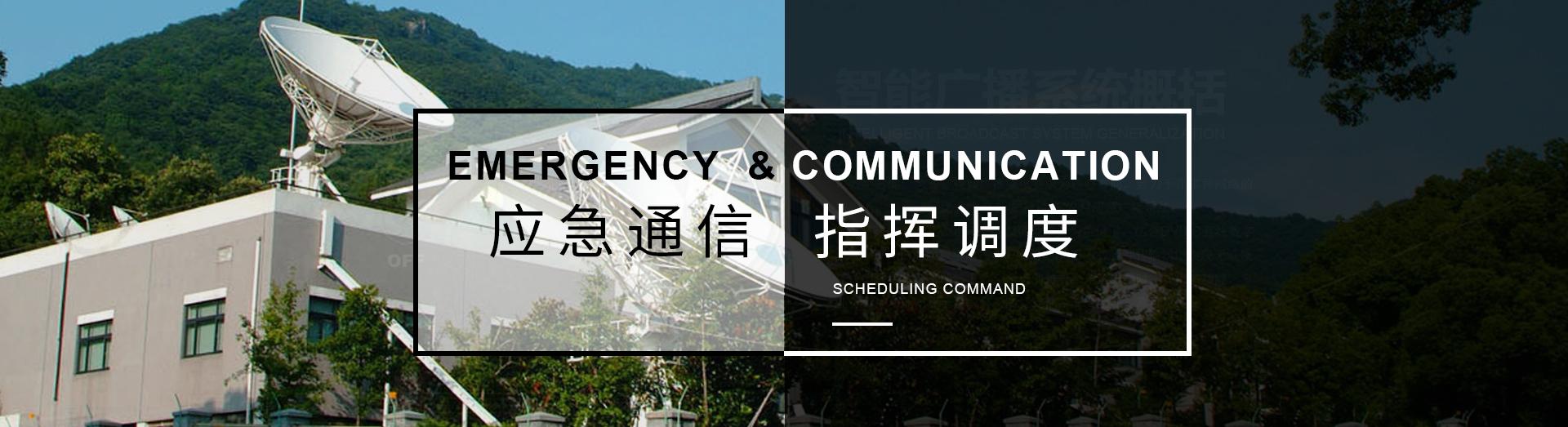 村村响应急广播