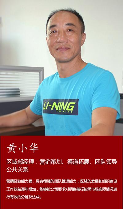 温志凌-销售部经理