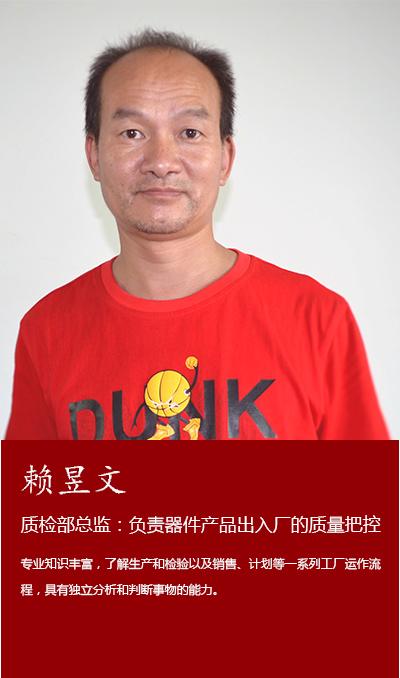 赖昱文-质检部总监