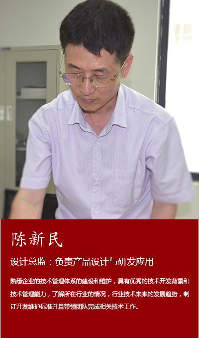 陈新民-设计总监